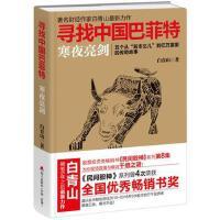 """寻找中国巴菲特(民间股神):寒夜亮剑 五个从 """"股市乞儿""""到亿万富豪的传奇故事"""