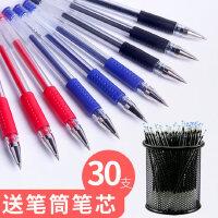 30支真彩中性笔水笔学生用碳素笔芯黑色0.5mm考试蓝黑笔心红笔红色笔墨蓝色水性签字笔文具用品圆珠批发