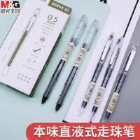晨光本味ARP50804直液式走珠笔黑色0.5mm学生用办公全针管可替换笔芯签字笔中性笔水性黑笔水笔