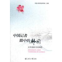 中国记者眼中的韩国:岁月留痕松柏相悦 中国人民对外友好协会 9787501243143 世界知识出版社