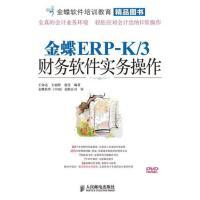 【二手旧书8成新】金蝶ERP-K/3财务软件实务操作 王命达王丽婷赵雯著 人民邮