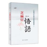 芝麻官悟语王敬瑞辽宁人民出版社9787205079116