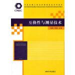 互换性与测量技术(中国机械工程学科教程配套系列教材暨教育部高等学校机械设计制造及其自动化专业教学指)