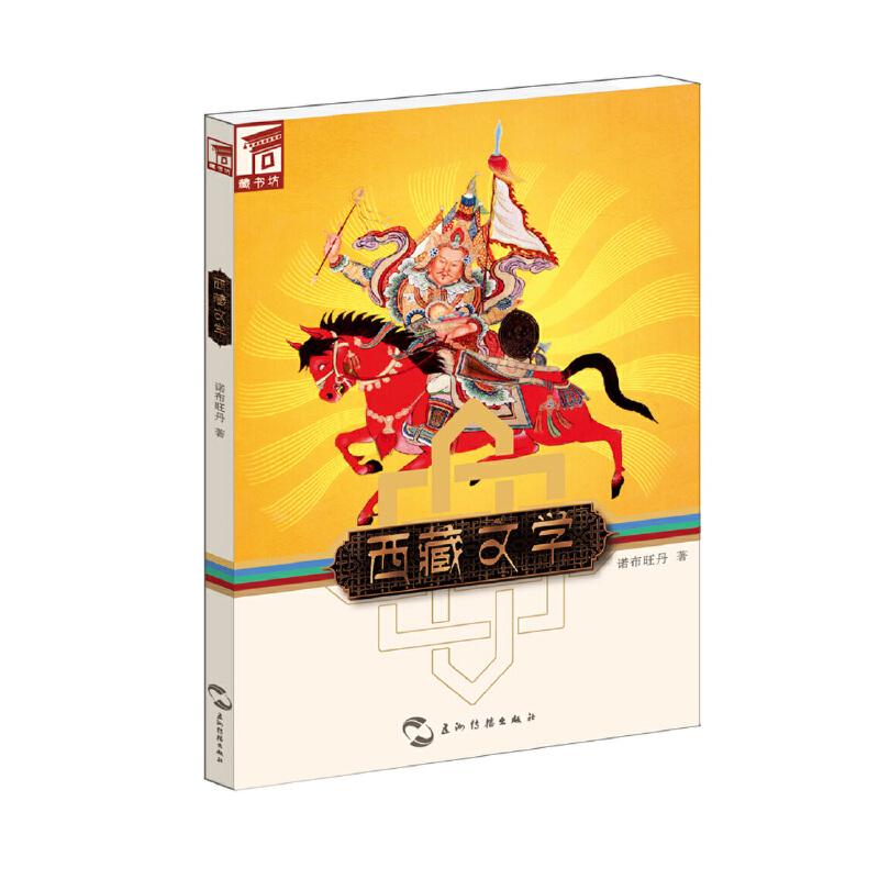 藏书坊:西藏文学阐述了藏族口传文学、书面文学以及介于两者之间的文类的形成和发展历史,呈现了各种藏文学形式中所蕴涵的藏民族的生活、思想和审美观念