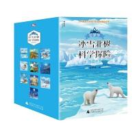"""位梦华""""冰雪北极科学探险""""典藏书系 (全10册"""