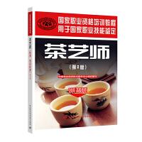 茶艺师(技师 高级技师)(第2版)――国家职业资格培训教程
