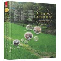 台湾100%名师筑名宅知名室内设计师 力作 别墅 样板房 豪宅 装修设计 图片书籍