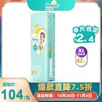 [当当自营]帮宝适 一级帮宝适纸尿裤 加大号XL42片(适合12-22kg) 大包装 尿不湿
