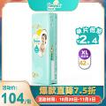 [当当自营]帮宝适 日本进口一级帮宝适纸尿裤 加大号XL42片(适合12-22kg) 大包装 尿不湿