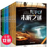【加厚版】探索发现世界未解之谜全集全套12册UFO未解之谜8-10-12-15岁儿童科普读物青少年动物宇宙太空探索未解之谜全套少儿百科全书十万个为什么恐龙书