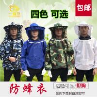 透气户外工具防护蜜蜂马蜂衣服采蜂蜜网罩防蜂服饲养全套帽子