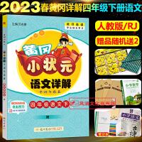 黄冈小状元四年级下册语文详解语文R人教版部编版2020春