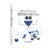 数控铣床/加工中心编程100例