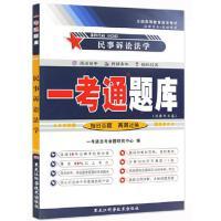 自考辅导 00243 0243 民事诉讼法学 一考通题库 配套2016版教材