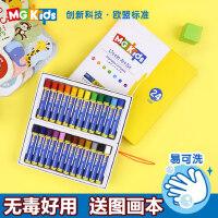 晨光水溶性蜡笔旋转炫彩绘画成人儿童画画笔套装幼儿园油化棒重彩安全无毒可水洗彩绘棒12-24-36色油画棒