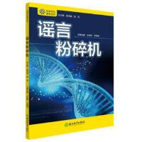 科学文化素养丛书 谣言粉碎机俞鸿儒、姚克浙江教育出版社9787553688800