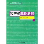 和声学基础教程(下)张淮,李志伟,郑中,刘冬云著山东大学出版社9787560721590