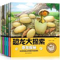 幼儿恐龙绘本 宝宝恐龙书全6册注音版一年级课外书二0-3-6-9岁少儿读物儿童文学幼儿园故事书6-12周岁图书小学生恐