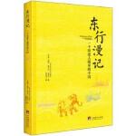 [二手旧书9成新]东行漫记:一个印度人眼里的中国(印)纳维.库马尔.巴克什(Navneet Kumar Bakshi)