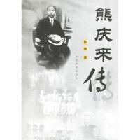 【新书店正品包邮】 熊庆来传 张维 9787541506154 云南教育出版社