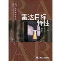 【包邮】 雷达目标特性 黄培康 等 9787121009723 电子工业出版社