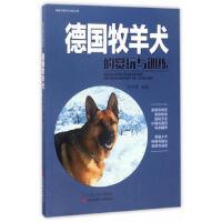 德国牧羊犬的赏玩与训练 唐芳索 9787537755184 山西科学技术出版社