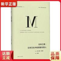 日本之�R,上海三�文化�鞑ビ邢薰�司,(荷)伊恩・布���(Ian Buruma) 著;倪�w �g,9787542662019