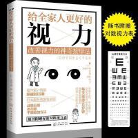给全家人更好的视力改善视力的神器按摩法恢复视力保护视力保护眼睛指导眼部治疗本部千博近视眼预防治书籍给全家人最好的视力正版