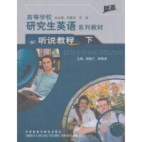 高等学校研究生英语系列教材(听说教程)(下)(提高)(配CD-ROM)(11版)