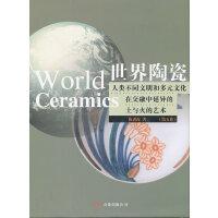 世界陶瓷(第五卷)