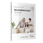 阿尔茨海默病居家照护指导手册(配增值)