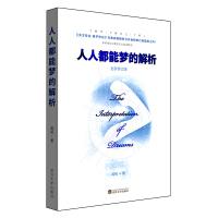 人人都能梦的解析 全新修订版 高铭 武汉大学出版社 9787307147157