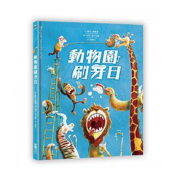 【预售】正版 動物園刷牙日 采實文化 正规进口台版书籍,付款后3-5周到货发出!