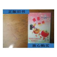 【二手旧书9成新】快乐阳光:第六届中国少年儿童歌曲卡拉OK电视?