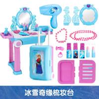 儿童梳妆台女孩公主冰雪奇缘玩具女童化妆台行李箱礼物套装儿童节礼物