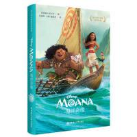 迪士尼大电影双语阅读.海洋奇缘 Moana