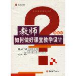 教师技能提高丛书修订版――教师如何做好课堂教学设计吴小玲吉林大学出版社9787560155531