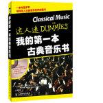 【二手旧书9成新】 我的本古典音乐书