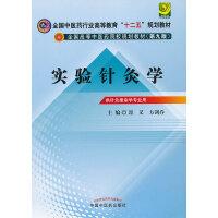 """实验针灸学---全国中医药行业高等教育""""十二五""""规划教材(第九版)"""