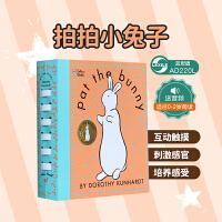 儿童英文原版绘本 Pat the Bunny 拍拍小兔子 入门早教触摸书游戏亲子互动1-3岁入门学习英语宝宝阅读图书美
