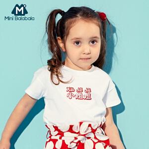 【2件3.8折】迷你巴拉巴拉男童白色短袖T恤兄弟姐妹体恤衫儿童宝宝打底衫上衣