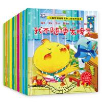 儿童情绪管理与人格培养 小脚鸭绘本全套10册 我不随便发脾气 0-3-4-6岁宝宝睡前故事书 适合幼儿园大小班阅读的图画书籍大图大字