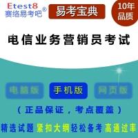2020年电信业务营销员技能鉴定考试易考宝典手机版-ID:571