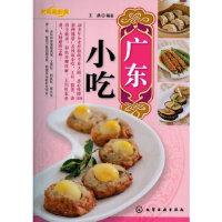 【新书店正版】时尚新厨房--广东小吃王鼎化学工业出版社9787122141224