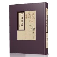丁山日记(历代名人日记手札 16开精装 全一册)