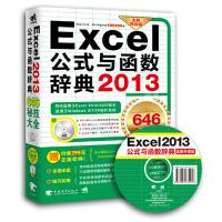Excel公式与函数辞典2013