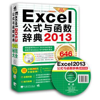 Excel公式与函数辞典2013 畅销书升级,总销量突破10万册,置于案头随时翻阅的Excel公式与函数必备宝典,4000个办公素材拿来即用!