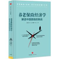 养老保险经济学:解读中国面临的挑战
