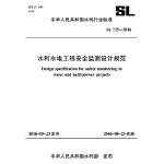 水利水电工程安全监测设计规范 SL725-2016(中华人民共和国水利行业标准)