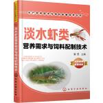 水产营养需求与饲料配制技术丛书--淡水虾类营养需求与饲料配制技术